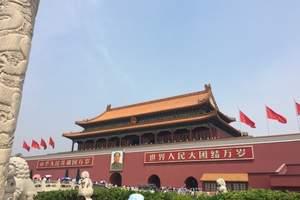 武汉到北京天安门、故宫、颐和园、天坛公园、鸟巢双卧五日游特
