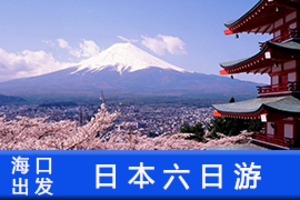 从海口去日本旅游多少钱|日本本州六日游景点推荐|日本旅游攻略