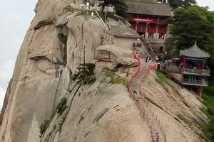 西安东线旅游  华山一日游(西峰上北峰下)
