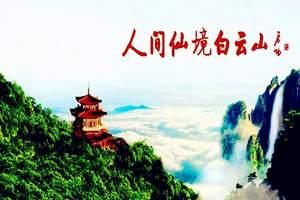 ★洛阳白云山报团旅游年票多少钱_白云山纯玩旅游团汽车2日游