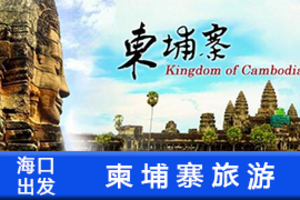 柬埔寨旅游团报价_吴哥+金边双飞8日经典探秘游_柬埔寨旅行团