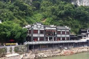 宜昌清江画廊、两坝一峡、三峡人家三日游(1晚住景区)