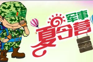 成都军事体验夏令营+国色天香5日营_成都中小学生军事夏令营