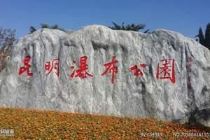 惠州至昆明.大理洱海.丽江双飞五星升级六天