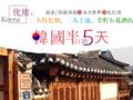 暑假亲子游-韩国首尔一地6天游(全程五花酒店,两天自由活动)