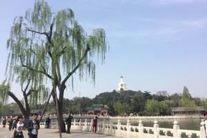 石家庄到北京看升旗、故宫、海底世界、颐和园、长城精华二日游