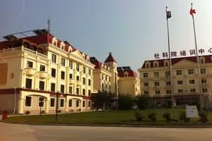 【中国社会科学院北戴河培训中心】观海、看日出首选