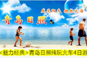 ★洛阳到青岛火车旅游团多少钱_洛阳到青岛、日照空调火车4日游