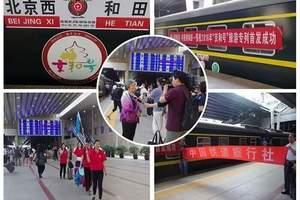 2019年北京出发京和号南疆旅游专列 和田 喀什15日游