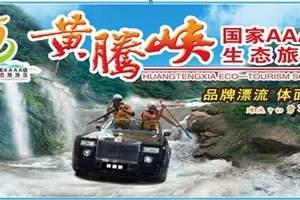 广州去黄腾峡勇士、DIY自助野炊+CS水晶弹野战、纯玩1日游