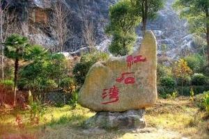 11月宁波到瑶琳仙境、垂云通天河、千岛湖中心湖区二日游