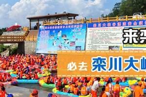 ★特价洛阳到栾川大峡谷漂流旅游团多少钱_一日游_夏季激情漂流