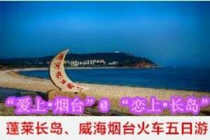 洛阳暑期海滨亲子游_洛阳跟团去蓬莱长岛、威海、烟台火车五日游
