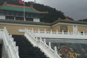 天津往返台湾8日跟团游