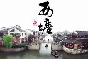 春节宁波到南浔古镇、湖州法华寺一日游  热门古镇游