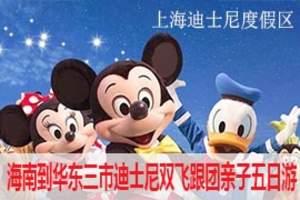 海南到华东三市双飞五日游 迪士尼亲子游 上海 苏州 杭州