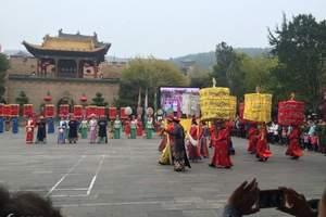 郑州到山西旅游团千人游皇城:【皇城相府一日游】