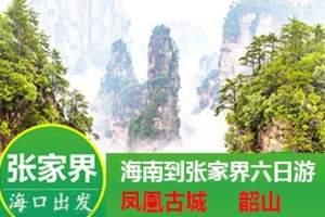 海南到湖南特色六日游 张家界旅游费用多少钱 张家界旅游攻略