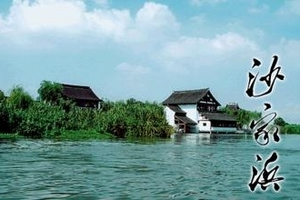 11月宁波到沙家浜、隆力奇小镇一日游     热门周边游