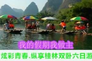 暑期洛阳适合学生到桂林旅游团_桂林纯玩6日游_无购物无自费