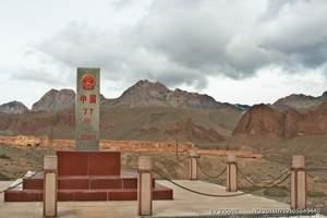 喀什出发-中国西极77号界碑、斯木哈娜、伊尔克什坦口岸1日游