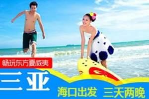 海口到三亚三天两晚跟团游 去海南旅游要多少钱 全程四星酒店