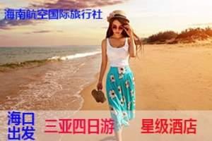 海南热门旅游景点三亚四日游 南山寺 亚龙湾热带天堂 西岛