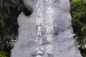 【山水龙脊】桂林龙脊梯田/银子岩山水双飞4日游