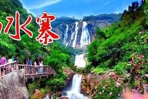 深圳到鹤之州湿地公园、天南第一梯、白水寨瀑布一天 深圳周边游