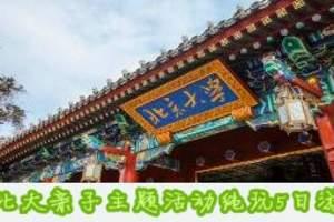 ★洛阳去北京亲子游_洛阳暑期亲子游_暑假带孩子去北京旅游5天