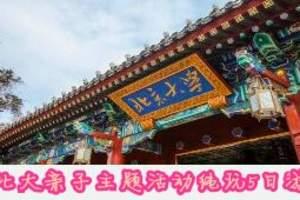 洛阳到北京纯玩团亲子游、洛阳到北京火车团五日游旅游线路