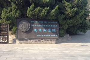 烟台威海跟团旅游推荐景点-蓬莱阁、刘公岛跟团二日游 天天发团