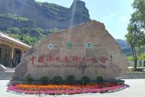 林州太行大峡谷一日游【安阳市区免费接送、包含三大景点通票】