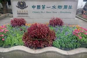 上海出发周庄水乡纯玩一日游(赠环镇水上游)0自费