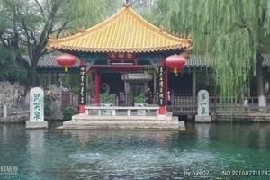 济南泉水游/天下第一泉/趵突泉/大明湖/五龙潭一日游