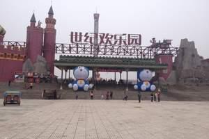 郑州世纪欢乐园特价门票