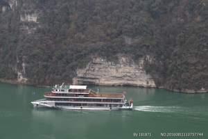 宜昌乘游轮到长江三峡半日游船票(过葛洲坝船闸、船游西陵峡)