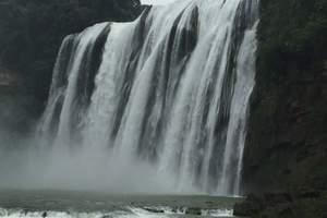 贵州旅游、黄果树、天星桥、陡坡塘、龙宫一日游