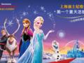 苏州到上海上海迪士尼乐园一日游,假期带孩子旅游好去处