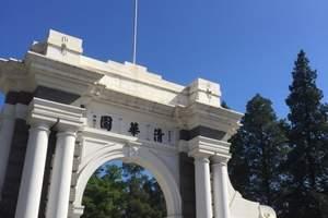 故宫深度+北海公园+北京科技馆+清华北大内景五天双飞纯玩团