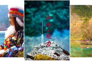【四川九寨沟、黄龙精品6日游】淄博起止 赠送藏族歌舞晚会