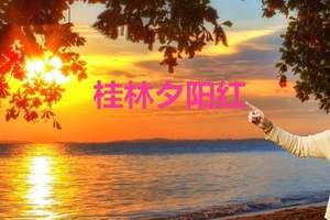郑州到桂林夕阳红双卧5日游旅游攻略_郑州到桂林旅游报价