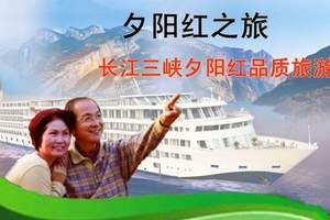 淄博夕阳红旅行社到万里长江全景夕阳红十一日游南京到重庆起止