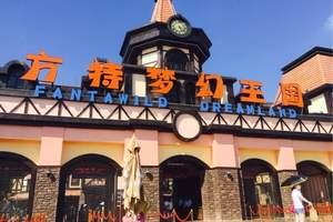 【六安出发1+3】芜湖方特欢乐世界加方特水世界狂欢2日游