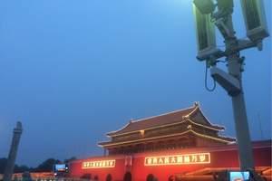 沧州到北京颐和园旅游行程、故宫、八达岭长城、天安门观升旗二日