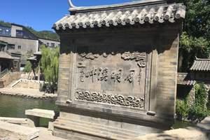 北京到古北水镇旅游线路_北京到古北水镇二日游_古北水镇旅游