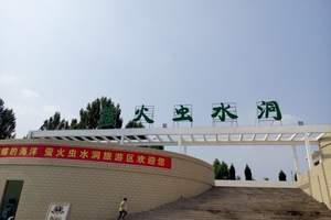 青岛去临沂旅游 天上王城、竹泉村、地下大峡谷大巴纯玩二日游
