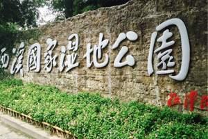 杭州西湖  西溪湿地 宋城+千古情演出 水乡乌镇二日游