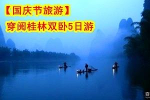 国庆节带孩子去哪旅游_国庆节带孩子去桂林旅游_穿阅桂林五日游