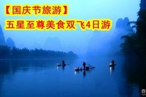国庆节坐飞机到桂林旅游_桂林国庆节飞机团_桂林美食双飞4日游